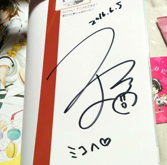 少年メイド9巻サイン