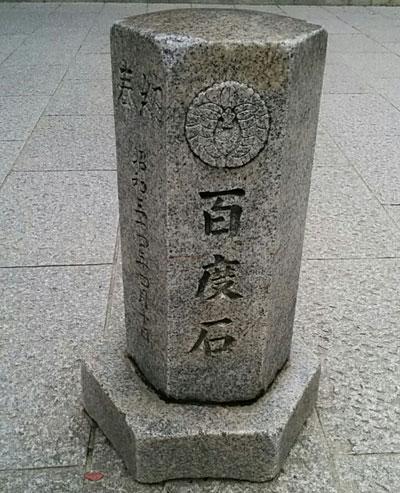 石切神社お百度参り